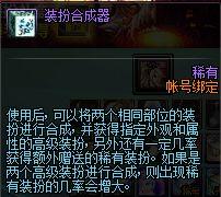 酷爽一夏 DNF2017夏日套礼包内容属性介绍