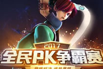 梦幻西游2全民PK争霸赛 关于阵容合理搭配