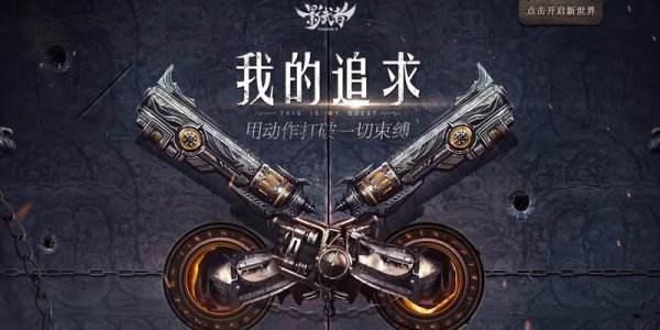 《影武者》灵秀实战视频首曝 新职业形象揭秘