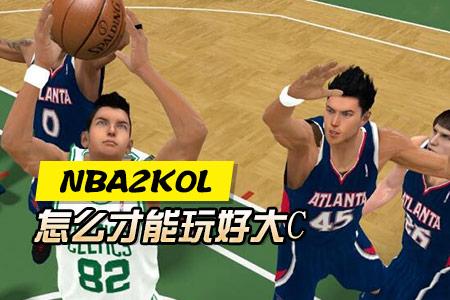 怎么玩好NBA2KOL大C