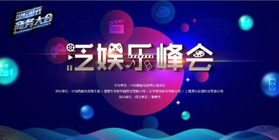 国际游戏商务大会泛娱乐峰会 嘉宾名单公布