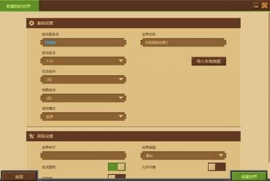 我的世界中国版:高度集中的简洁一体化体验