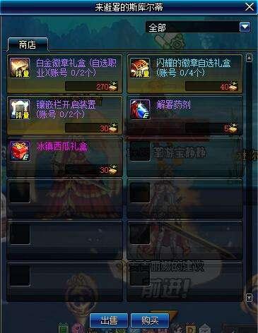 8.3版本更新新奔跑 魔界避暑送白金徽章