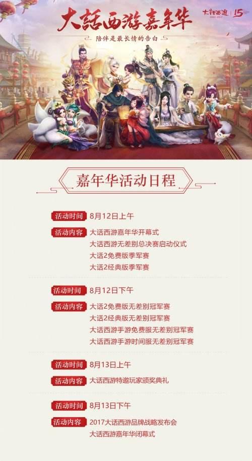 最长情告白 大话西游2017嘉年华今日盛大开幕