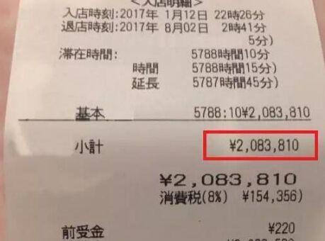 玩家在网吧上网7个月 临走看了账单被吓傻