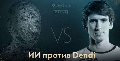 《Dota2》Ti7 Dendi对阵人工智能连败两局
