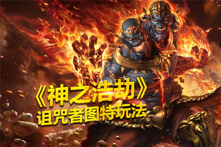 神之浩劫英雄介绍 诅咒者图特的玩法分析