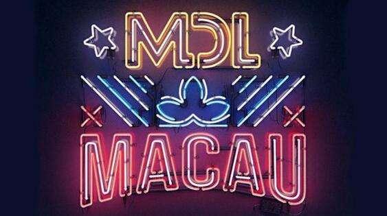 国内第二个官方赛事确认 MDL Minor12月落户澳门