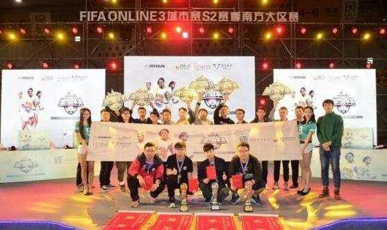 《FIFA Ol3》S2城市冠军赛南方大区赛落幕