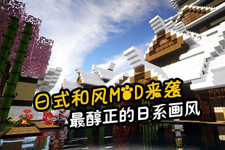 日式和風MOD來襲 品味最醇正的日系畫風