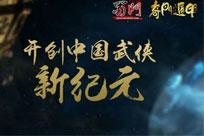 《蜀门》跨界联手奇门遁甲 新职业内幕首曝