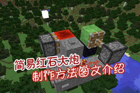 我的世界簡易紅石大炮制作方法圖文介紹