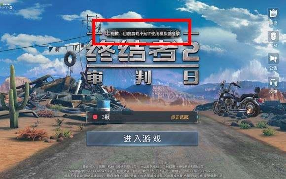 终结者2怎么在电脑上玩 终结者2电脑版下载