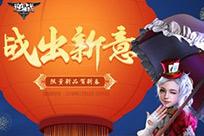 2018逆战新年战出新意 周边限量新品贺春节