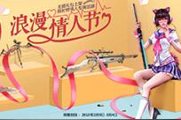 逆战情人节主题礼包 限时赠情人专属武器