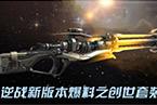 逆战全新史诗级武器创世套装