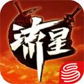 流星蝴蝶剑最新手游版下载