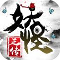 妖怪正传九游版下载