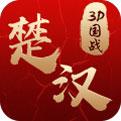楚汉争霸OL九游版下载