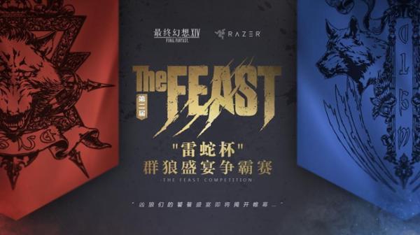 4周年庆典 《最终幻想14》国服推出新时装