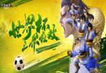 大话2免费版2018世界杯玩法即将上线