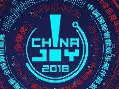 鼎阅传媒首次亮相2018ChinaJoyBTOB展会