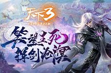 "<b>《天下3》2018全新资料片""笑望沧溟""公测</b>"
