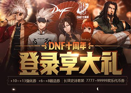 登录享大礼 DNF十周年启动周末狂欢