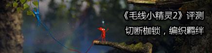 《毛线小精灵2》评测