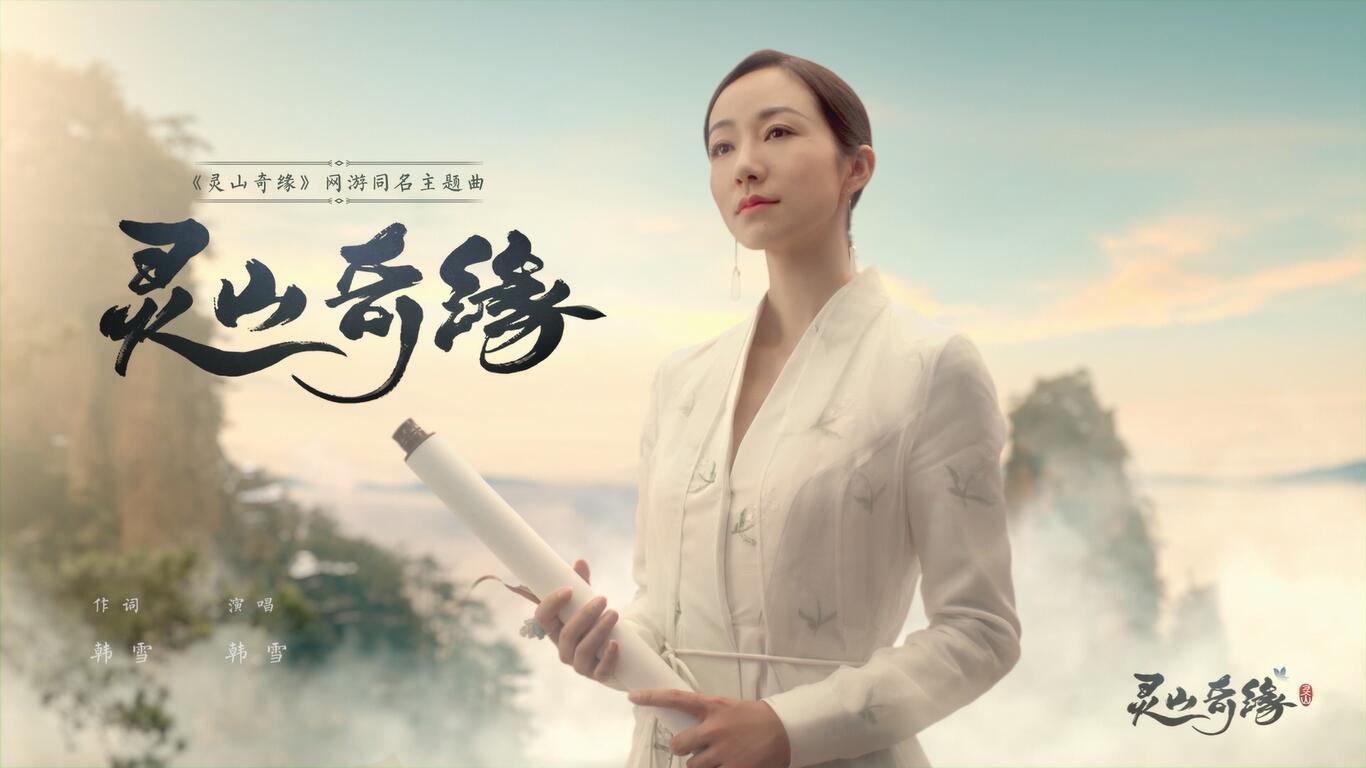 <b>韩雪作词献声 《灵山奇缘》主题曲MV首曝</b>