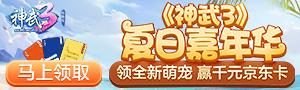 《神武3》领全新萌宠赢千元京东卡!