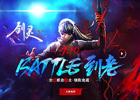<b>剑灵新职业斗士版本宣传</b>