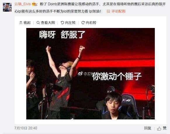 Doinb分享克烈符文 网友:我们缺跳舞天赋