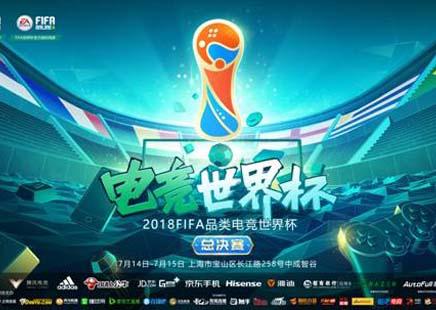 电竞世界杯FIFA Online 4品类本周总决赛打响!