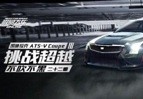 《不吹不黑》挑战与超越 凯迪拉克ATS-V Coupe