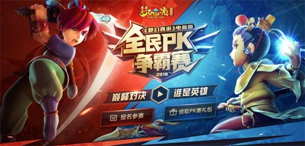 《梦幻西游》电脑版全民PK争霸赛试玩阶段放出