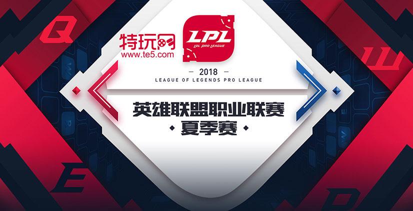 2018LPL夏季赛