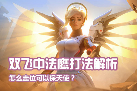 双飞中法鹰应该怎么走位,怎么保天使?