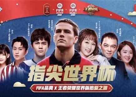 FIFA Online 4FIFA足球世界X王者荣耀世界杯