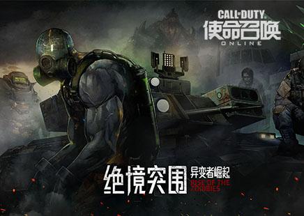 《使命召唤Online》绝境突围今日上线