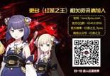 最强精英玩家招募《红莲之王》集落活动action!