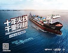 《穿越火线》运输船长江巡航
