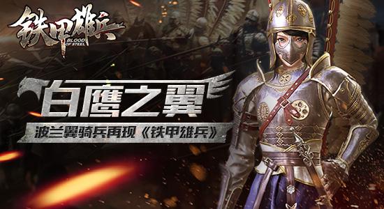 《铁甲雄兵》全新版本上线 波兰翼骑兵再现
