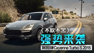 <b>保时捷 Cayenne Turbo S 2015</b>