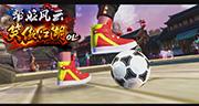 《笑傲江湖OL》世界杯主题曲激情碰撞