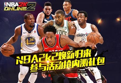 NBA2K ONLINE2
