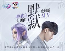 <b>黄子韬《默默》歌词版MV演绎温暖神武3世界</b>