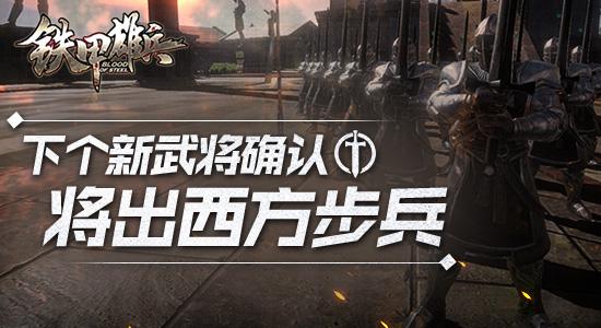 《铁甲雄兵》新武将投票结束:将出西方步兵