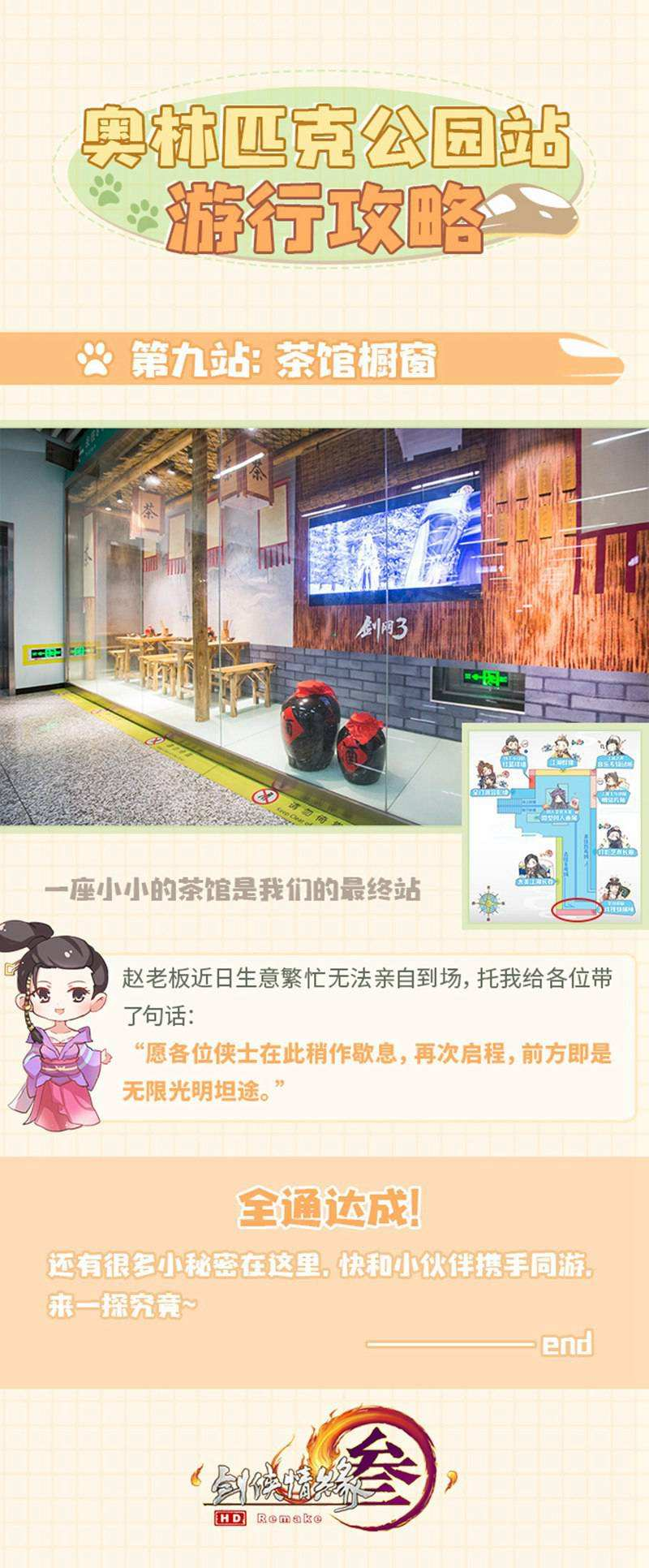 《剑网3》包场奥体公园地铁站穿越全景江湖