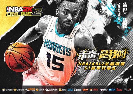 NBA球星肯巴沃克题字揭幕NBA2KOL2全国联赛